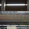 JR西日本30周年記念乗り放題きっぷのお話⑺ 実践編