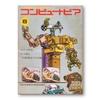 月刊「コンピュートピア」1971年6月号