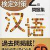 【中国語】HSK6級と中国語検定2級の勉強を始めました