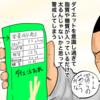 bloggerブログ更新(ダイエットまとめ情報あり)