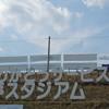 2018.10.14.JFL2nd-S第10節FC今治対コバルトーレ女川観戦記(前)