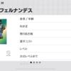 【ウイイレアプリ2019】FPブルーノ フェルナンデス レベマ能力値!!