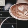 【韓国カフェ】インスタ映えするおしゃれカフェ4選!~釜山/西面田浦編~