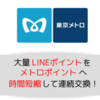 LINEポイント→メトロポイント〔ANAマイル交換ルートを完全図解〕