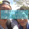 沖縄までチャリ2016 〜3日目〜 ありがとう、おばあちゃん