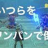 剣の試練 中位の攻略! やっかいな小型ガーディアンをノーダメで簡単に倒す方法。【マスターモード対応】