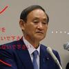「品位がない記者」は何故叫んだかー目が泳ぐ菅義偉氏、公文書の適切管理を約束できず #今日の話題 #今日のニュース