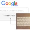 【ネットの検索効率UP】Googleの便利な検索方法10選
