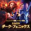 映画「X-MEN」の新シリーズは泣いてしまうほど完成された作品です。