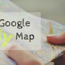Google mapの「マイマップ」を使ってみたらすごく便利だったので使い方を紹介します!