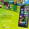 国内唯一のWindows Phone「MADOSMA」