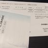 日本空調サービス(4658)から配当金と2019年の卓上カレンダーを頂きました!