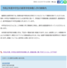福岡県教育委員会のウェブサイトが更新されました 内容:令和2年度中学生の高等学校体験入学の御案内
