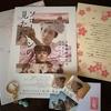 日露合作映画「ソローキンの見た桜」クラウドファンディングの記念品が届きました!