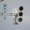 最近増えてるこんな信号機の設置方法、見づらいから出来ればやめてほしい