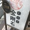 2017.12.15(Fri.)金剛石で海老カレー