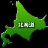 """北海道のデータ~""""農や食""""はやはり豊かだ~"""