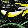 円城塔「バナナ剝きには最適の日々」─目の付け所が違う作品集