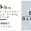【おすすめ】レイモンド・チャンドラー『フィリップ・マーロウ』シリーズの順番を紹介するよ!