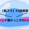 【転スラ2期】45話感想 シュナ様かっこかわいい
