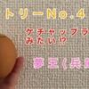 幻の卵屋さん〜夢王〜