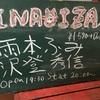 9/29 高円寺稲生座 〜安心感に包まれて〜