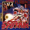 今月のキタムーンののれる曲|ジグ・ジグ・スパトニック「Love Missile F1-11」