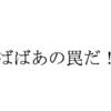 シソンヌライブのYouTubeチャンネルに「ばばあの罠」追加!
