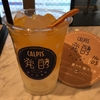 CALPIS限定カフェ(NICOTAMA DAYS CAFE)