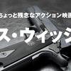 映画『デス・ウィッシュ』【ネタバレ感想】ブルース・ウィリス主演のちょっと残念なアクション映画。