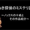 たぬき探偵のミステリ講義 ~ノックスの十戒とその作品紹介~