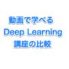 動画で学べるDeep Learning講座の比較