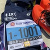 勝負は最後までわからない?第一回福山あしだがわマラソン10km振り返り【ランたなちゃんねる】