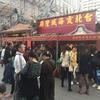 シークァーサー酢生活! 271日目!漢方の街 迪化街(てぃふぁーちぇ)を歩いた。