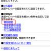 auのメールアドレスで2ちゃんねるビューアー(●)を買う方法