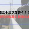【東海道五十三次を歩く!3日目】江戸時代の松屋と新宿のお話!