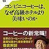 川島良彰:コンビニコーヒーは、なぜ高級ホテルより美味いのか