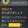 何に使うの?Apple Watchのスクリーンショット