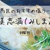 練馬区桜台のおすすめ塩ラーメン店「美志満」の魚介塩ラーメンをレビュー!