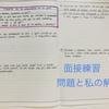 【スペイン語独学】6月19日の勉強記録 DELEB2合格への道34
