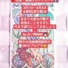 「恋愛・結婚タロットカード」by「占い師NAO」2019/3/1