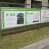展示の中の広島