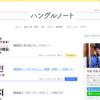 例文が多く掲載されていて語彙力アップ!の韓国語勉強ツール「ハングルノート」