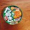 ダイエット17日目「屈辱的腕立て伏せ!」アラフォー男ダイエット!