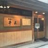 串匠博多駅筑紫口店でコスパ抜群の串揚げ定食を食べてきた