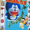 ドラえもん好き幼児向け「ちずかん」シリーズの日本地図・世界地図レビュー