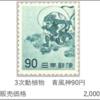 【切手買取】3次動植物 青風神90円