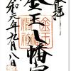 金王八幡宮・豊栄稲荷神社の御朱印(東京・渋谷区)〜人々はどこに行った? エキチカ神社