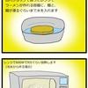 暑い夏を乗り切る強い味方、冷たい井戸水と冷やし中華