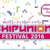 [11/23(水・祝日)渋谷開催]ピコピコ音楽とピコピコアートのイベント「CHIP UNION FESTIVAL 2016」に出展します!
